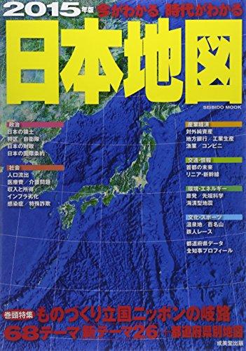 今がわかる時代がわかる日本地図 2015年版 巻頭特集:ものづくり立国ニッポンの岐路 (SEIBIDO MOOK)