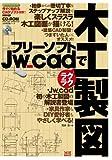 フリ-ソフトJw_cadでラクラク木工製図