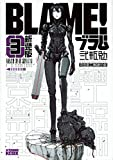 新装版 BLAME!(3) (KCデラックス アフタヌーン)