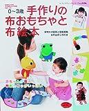 手作りの布おもちゃと布絵本—0~3歳 (レディブティックシリーズ no. 2596)
