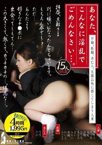 [人妻15人] あなた、こんなに淫乱でごめんなさい…。不倫、妊婦、未亡人、旦那以外に感じてしまう人妻 桃太郎映像出版