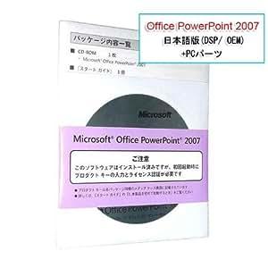 Microsoft Office PowerPoint 2007 日本語版 (DSP/ OEM) +PCパーツ