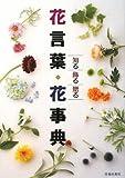 花言葉・花事典――知る飾る贈る