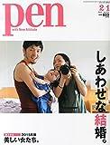 Pen (ペン) 2015年 2/1号 [しあわせな結婚。]