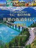世界の街道を行く BEST500 [コンパクト版]