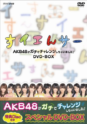 AKB48「NHK DVD すイエんサー AKB48がガチでチャレンジしちゃいました! DVD-BOX 」