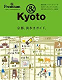 &amp;Premium特別編集 京都、街歩きガイド。 <a href=