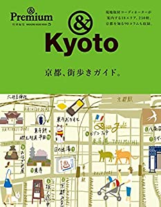 &Premium特別編集 京都、街歩きガイド。 (マガジンハウスムック &Premium)