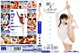 麗しのレオタード 小森美樹 [DVD]