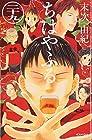 ちはやふる 第29巻 2015年10月13日発売