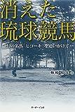 消えた琉球競馬―幻の名馬「ヒコーキ」を追いかけて