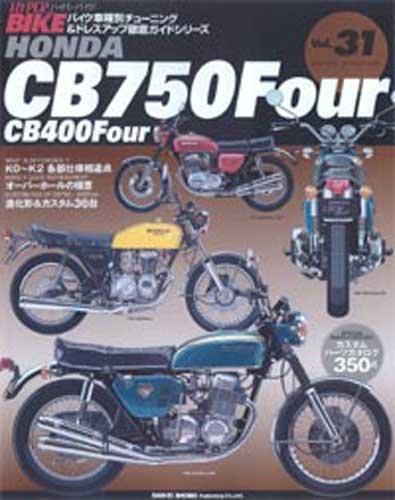 HYPER BIKE Vol.31 HONDA CB750Four