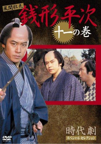 銭形平次 11 [DVD]