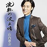 流転の波止場(唄盤)(DVD付)