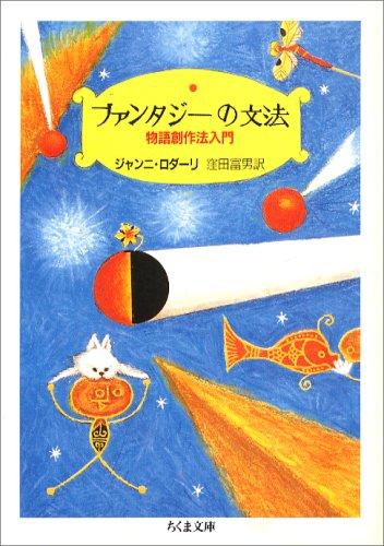 ファンタジーの文法―物語創作法入門 (ちくま文庫)