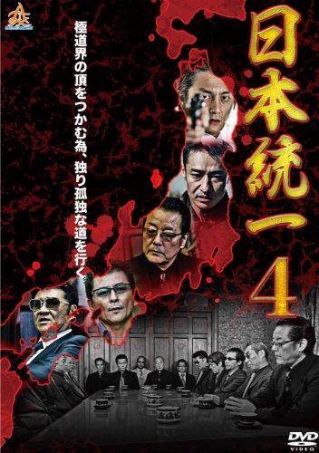 日本統一4 [DVD]