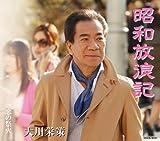 昭和放浪記-大川栄策
