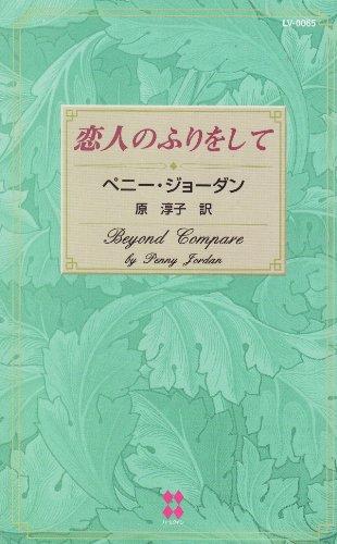 恋人のふりをして (100LOVE-ベストセラー作家たちの100冊- (LV0065))