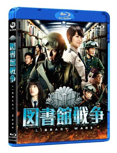 図書館戦争 ブルーレイ スタンダード・エディション [Blu-ray]
