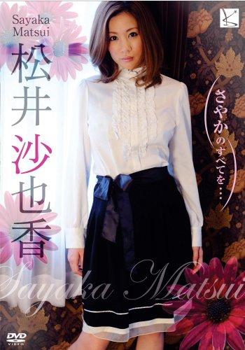松井沙也香 さやかのすべてを… [DVD]