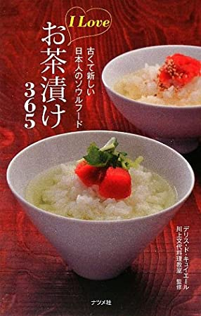 I Loveお茶漬け365