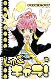 しゅごキャラ! 10 (講談社コミックスなかよし)