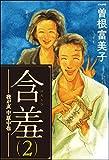 含羞―我が友 中原中也―: (2) (ぶんか社コミックス)