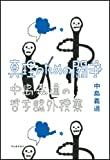 真理のための闘争---中島義道の哲学課外授業