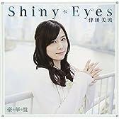 津田のラジオ「っだー!!」テーマソングCD Shiny Eyes 豪華版(DVD付)