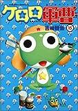 ケロロ軍曹 15 (角川コミックス・エース 21-25)