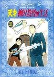 天才 柳沢教授の生活(33) (モーニングKC)