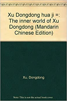 dongdong book