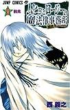 ムヒョとロージーの魔法律相談事務所 2 (ジャンプ・コミックス)