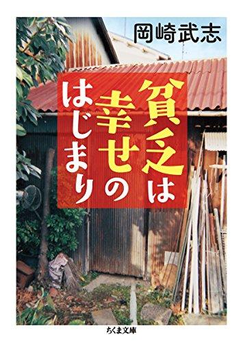 貧乏は幸せのはじまり (ちくま文庫)