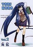 img - for Tori Koro: v. 2 by Hai-Ran (2005-12-15) book / textbook / text book