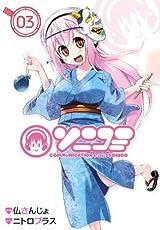 ソニコミ(3) (ブレイドコミックス)