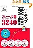 ネイティブ英会話フレーズ集3240―スーパーCD4枚付き