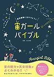 星空観察に出かけよう☆ 宙ガールバイブル