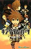 キングダム ハーツII2巻 (デジタル版ガンガンコミックス)