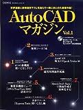AutoCADマガジン Vol.1―CAD&CG MAGAZINE (エクスナレッジムック)