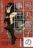 烏丸響子の事件簿: (1) (バーズコミックス)