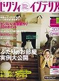 ゼクシィ インテリア 2008年 02月号 [雑誌]