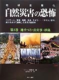 地球温暖化 自然災害の恐怖〈第3巻〉地すべり・山火事・砂嵐