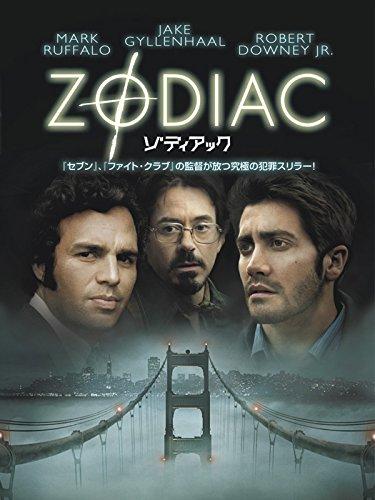 ゾディアック(字幕版)
