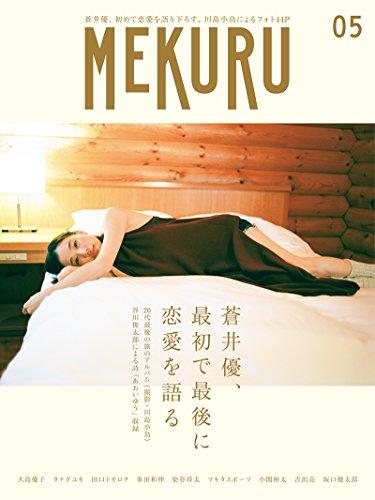 MEKURU VOL.05  [雑誌] (蒼井優)