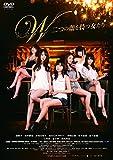 【早期購入特典あり】W~二つの顔を持つ女たち~(ポストカード付き) [DVD]