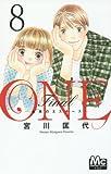ONE Final─未来のエスキース─ 8 (マーガレットコミックス)