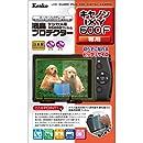 Kenko 液晶保護フィルム 液晶プロテクター Canon IXY 600F用 KLP-CIXY600F