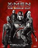 X-MEN:フューチャー&パスト ローグ・エディション[Blu-ray/ブルーレイ]