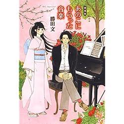 愛蔵版 あのこにもらった音楽 (花とゆめコミックス) [Kindle版]